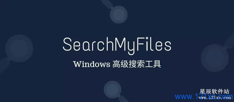 SearchMyFiles(文件搜索工具)v3.0.1-星辰软件站