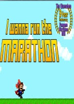 I wanna run the Marathon (我想跑马拉松)